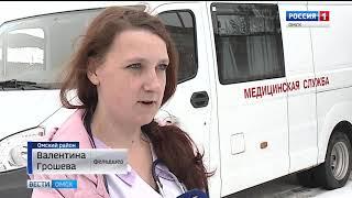 В Омской области появятся 16 передвижных фельдшерско-акушерских пунктов