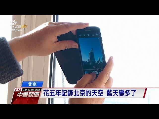 環保人士紀錄五年 北京藍天變多