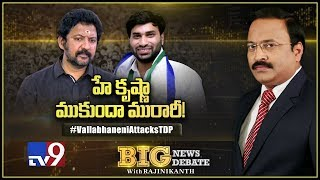 Big Debate : Vallabhaneni Vamshi Attacks TDP: TV9 Rajinika..