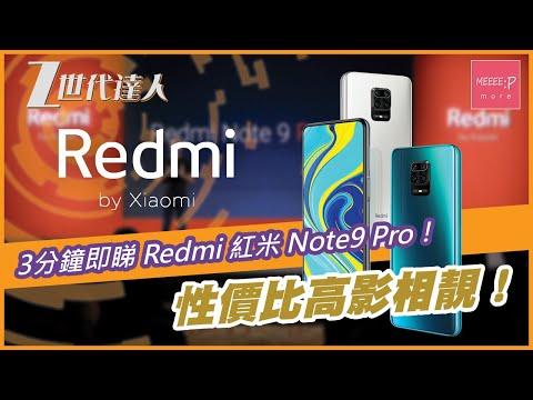 3分鐘即睇 Redmi 紅米 Note9 Pro!性價比高影相靚!