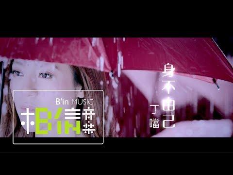 Della丁噹 [ 身不由己Lose Myself ] MV官方完整版-戲劇「步步驚情」主題曲之一