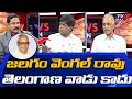 TRS Leader Veeramalla Prakash Controversial Comments on EX CM Jalagam Vengala Rao | TV5 News