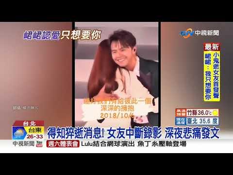"""女友悲喊太痛! 曝小鬼說""""不結婚好嗎"""" 原因暖哭人│中視新聞 20200917"""