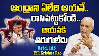 IYR Krishna Rao Funny Comments On Next CM In AP- Interview..