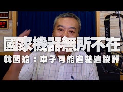 '19.08.20【小董真心話】國家機器無所不在?韓:車子可能遭裝追蹤器