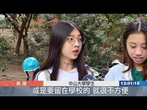 中山大學水痘群聚感染