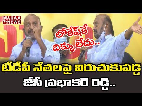 JC Prabhakar Reddy slams TDP leaders for not responding to arrest of Nara Lokesh