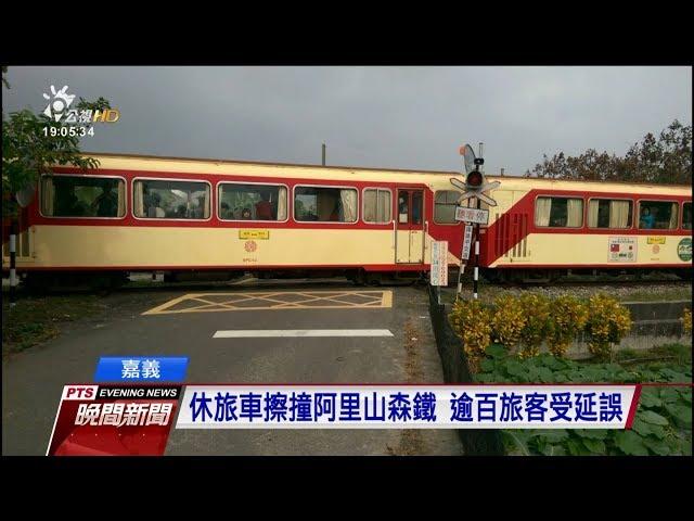 休旅車擦撞阿里山森鐵 逾百名旅客受延誤