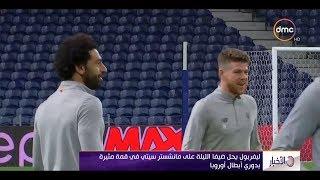 الأخبار - عودة النجم محمد صلاح لقيادة ليفربول أمام مانشستر سيتي في ...