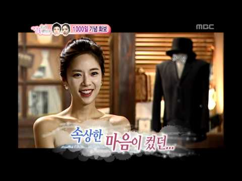 우리 결혼했어요 - We got Married, Kim Yong-jun, Hwang Jung-eum #05, 김용준-황정음 20090912