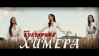 Bulgarina - Himera (Official video)