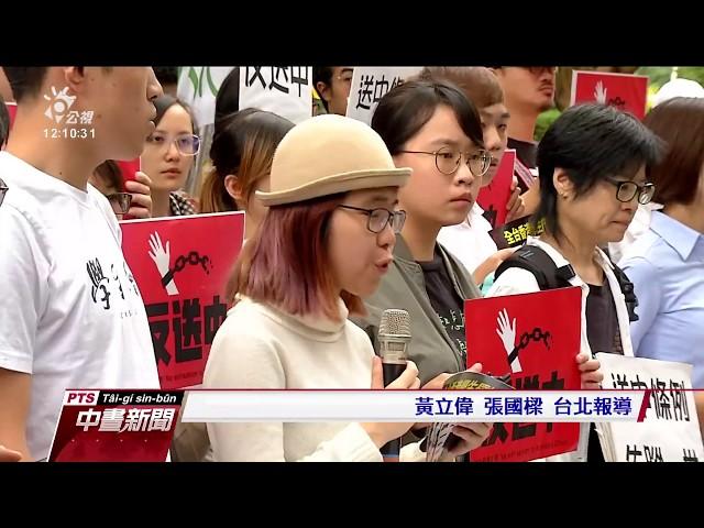 傳港反送中人士10餘人抵台尋求政治庇護