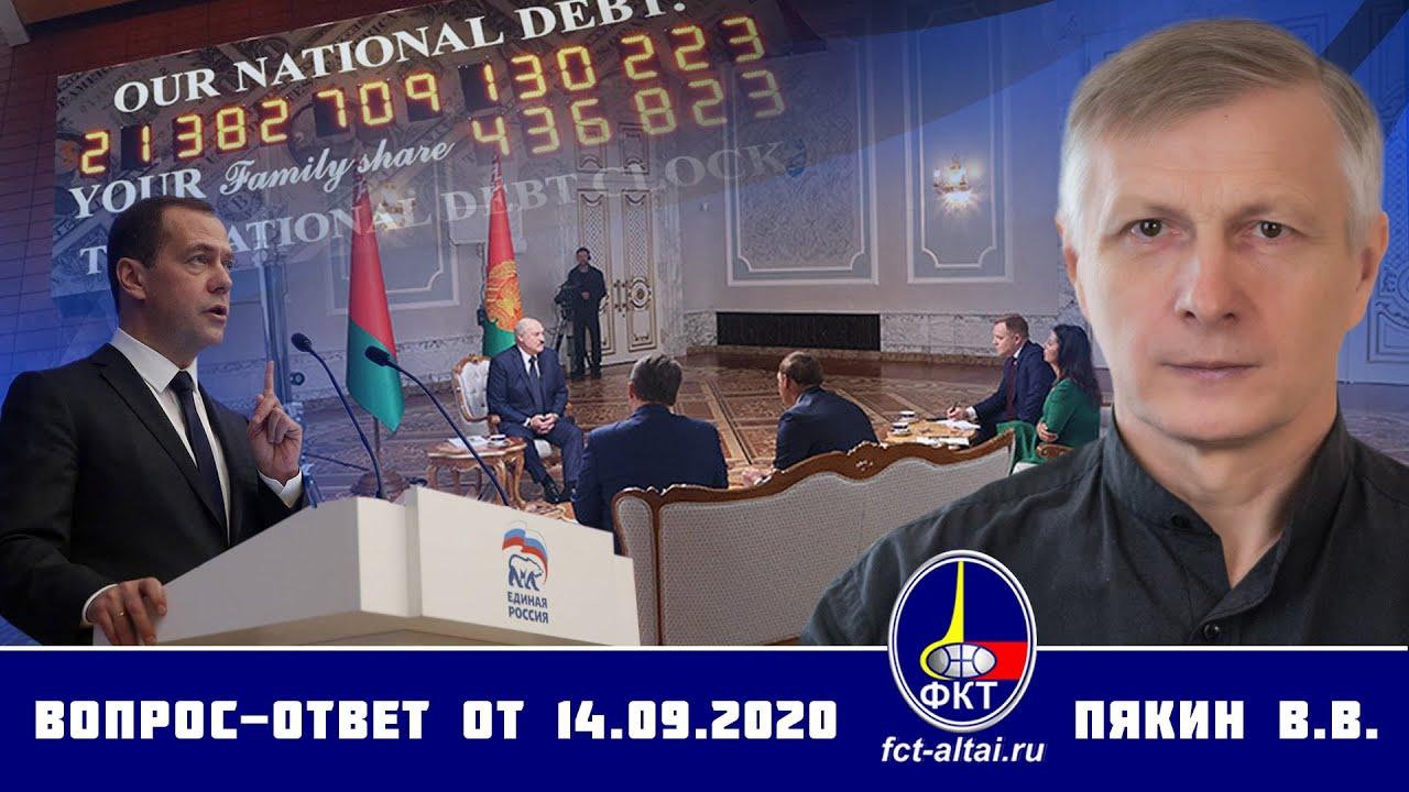 В.В. Пякин: Вопрос-Ответ, 14.09.20