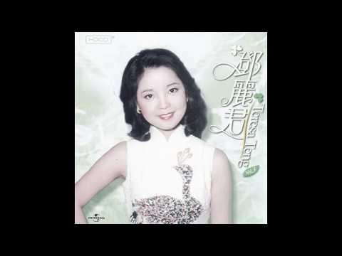 鄧麗君 - 永恒鄧麗君柔情經典 (CD3)