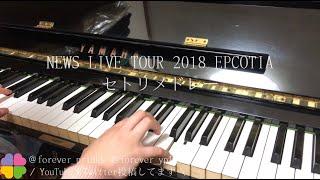 EPCOTIAセトリメドレー*NEWS*耳コピ(ピアノ)