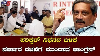 Congress formally stakes claim to form government in Goa | TV5 Kannada