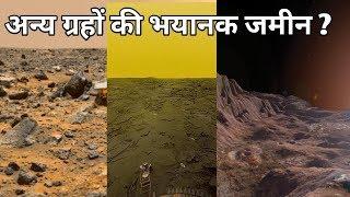 अन्य ग्रहों की जमीन कैसी दिखती है