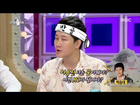 [RADIO STAR] 라디오스타 - [RADIO STAR] 라디오스타 - Lee Yong-jin take Park Seungdae off 20160727