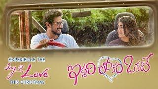Iddari Lokam Okate Release Teaser- Raj Tharun, Shalini- Di..