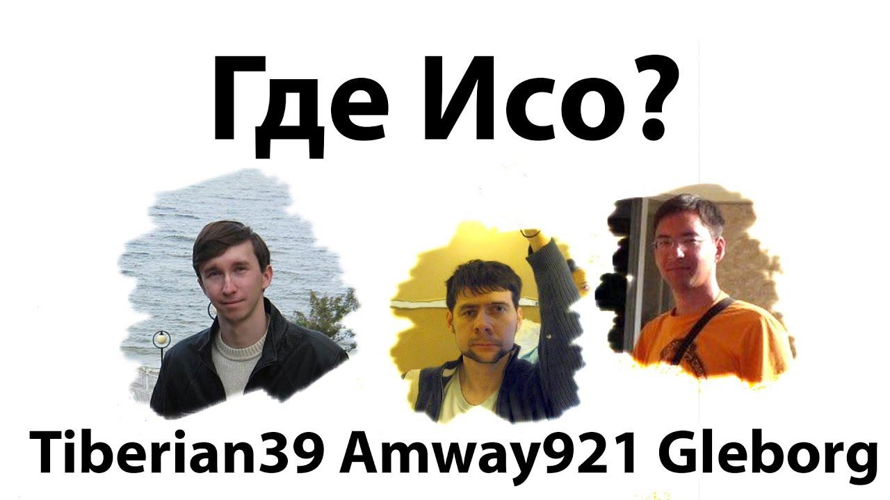 ГлеБерий921 - Где Исо?