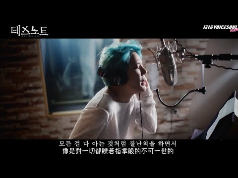 [中字]金俊秀(L)-The Game Begins MV JUNSU (Death Note Musical) 김준수