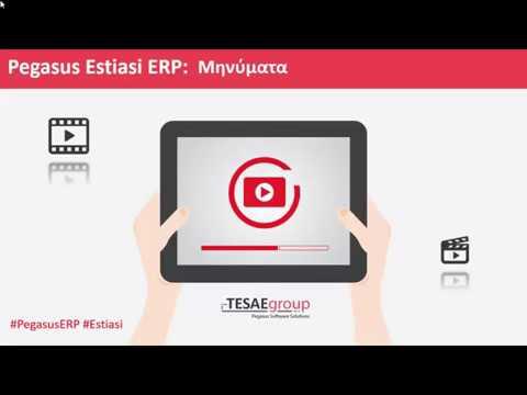 Pegasus Estiasi ERP - Μηνύματα