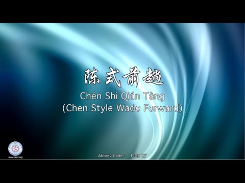 Chén Shì Qián Tàng TJQC QT (Chen Style Wade Forward)