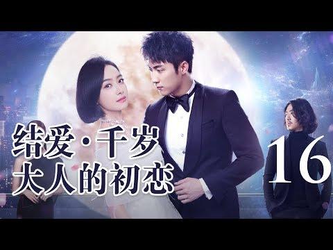 【English Sub】结爱·千岁大人的初恋 16丨Moonshine and Valentine 16(主演:宋茜 Victoria Song,黄景瑜 Johnny)【未删减版】
