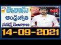 Telugu News Paper Headlines by TV5 Murthy | Telugu News | 14-09-2021 |  TV5 News