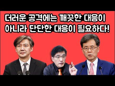 [라이브] 2 조국 임명 찬성 청원 반대 청원 실시간 중계방송