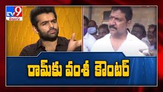 Vallabhaneni Vamsi counter to actor Ram Pothineni..