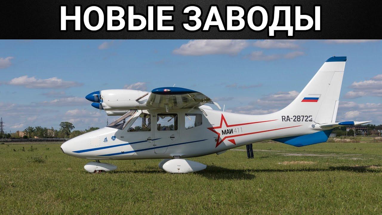 Новые заводы России. Февраль 2020