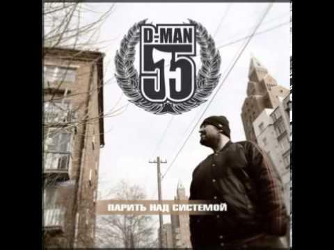 D-Man 55 - Империя