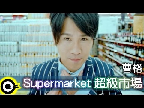 曹格 Gary Chaw【超級市場 Supermarket】Official Music Video