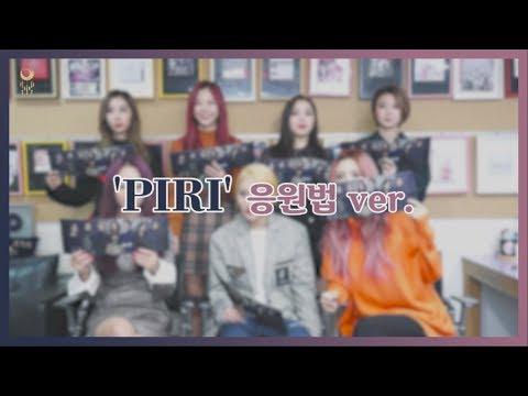 Dreamcatcher(드림캐쳐) 'PIRI' 응원법 ver.