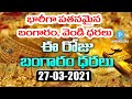 Today Gold rate | Gold Price in Hyderabad | Silver Price 27th March 2021 | Telugu Popular TV