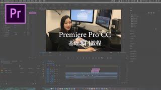 PR Tutorial   史上最简单最全!Premiere 基础剪辑入门教程