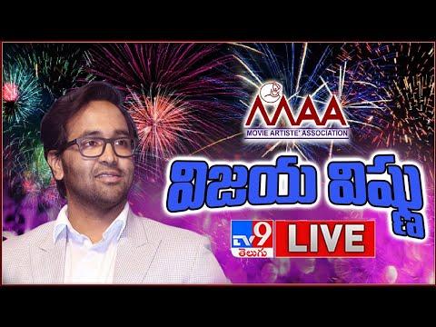 Manchu Vishnu wins President post in MAA Elections 2021- Live