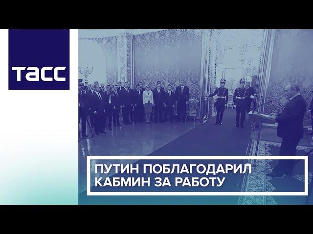 Владимир Путин оценил работу правительства
