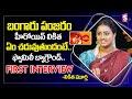 నాఫ్యామిలీ బ్యాగ్రౌండ్ ఇదే | Bangaru Panjaram Serial Heroine Likitha Murthy about Her Study & Family