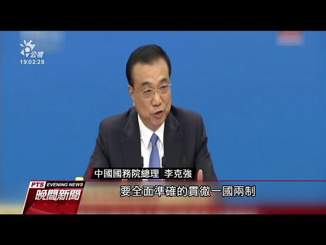 中國人大2878:1通過 港版國安法立法授權