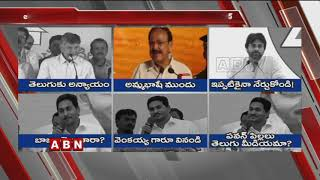 War Of Words Between CM Jagan Vs PK, Chandrababu, Venkaiah..