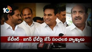 MP JC Interesting Comments on KTR & Jagan Meeting..