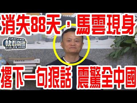 消失88天,馬雲現身!撂下一句狠話,震驚全中國!