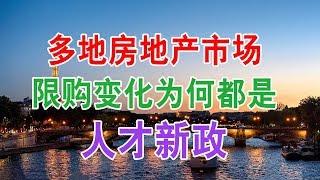 中国房地产楼市2020现状:多地房地产市场限购变化为何都是人才新政?中国经济泡沫下房地产楼市的危机和走向,中国房价会崩盘吗?中国楼市何去何从?中国房价还会涨吗?中国房价什么时候下跌?