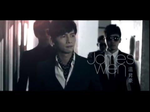溫昇豪 首張個人EP 第一主打『 何苦』MV(官方HD)