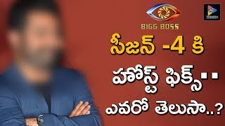 Bigg Boss Telugu Season 4 host locked?..