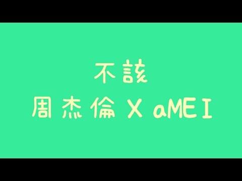 周杰倫 X aMEI - 不該【歌詞】
