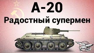 А-20 - Радостный супермен - Гайд