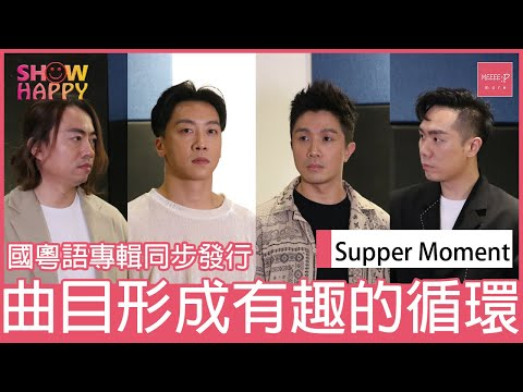 Supper Moment 國粵語版專輯同步面世  曲目形成有趣的循環